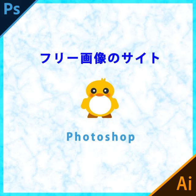 著作権の表記不要フリー画像サイト【まとめ