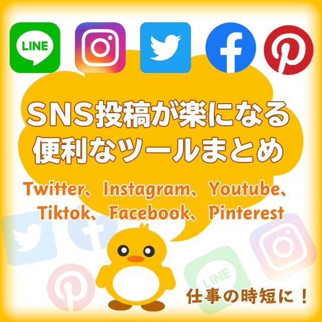 SNS投稿が楽になる、便利な無料ツールまとめ(Twitter、Instagram、Youtube、Tiktok、Facebook)