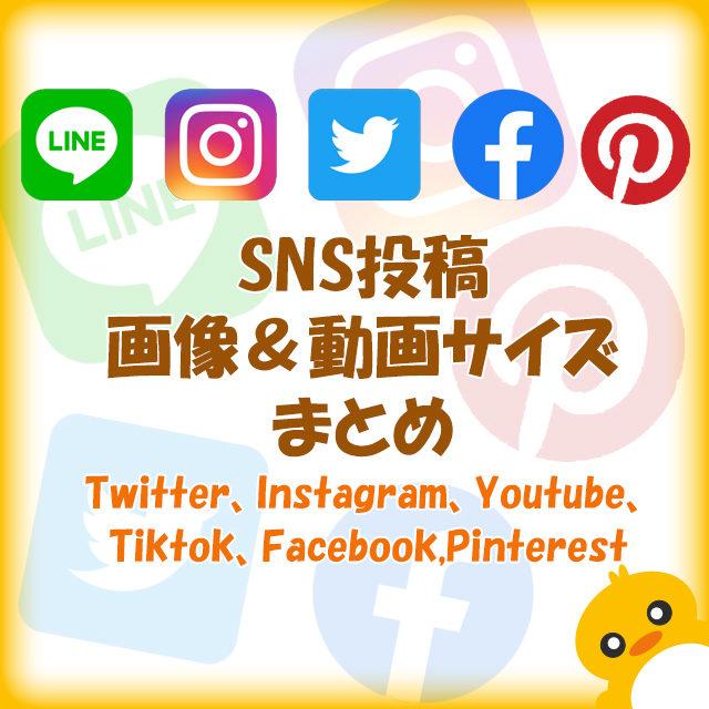 SNS投稿サイズ画像&動画(Twitter、Instagram、Youtube、Tiktok、Facebook、Pinterest)