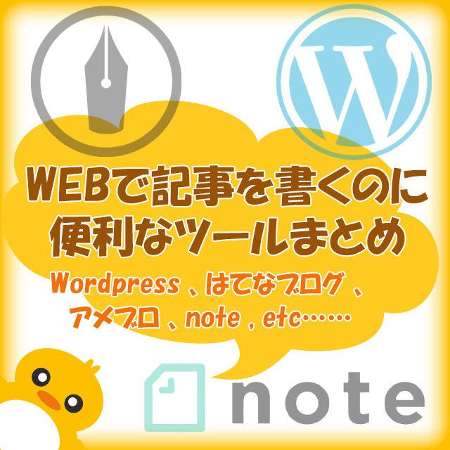 WEBで記事を書くのに便利なツールまとめワードプレスやnoteやはてなブログやアメブロ…記事を書く時に使える便利なツールをまとめました。